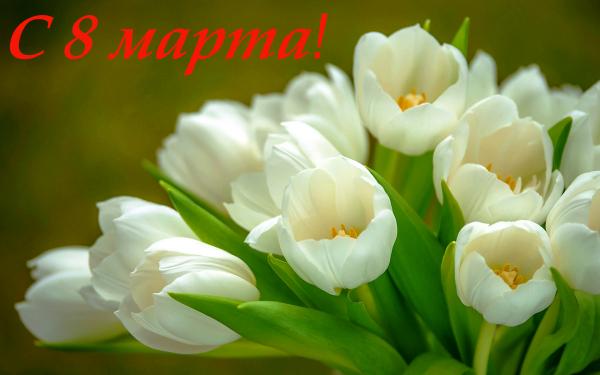Поздравление с 8 марта картинки мужчины 555