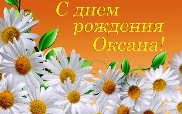 Оксане в день рождения открытка 12