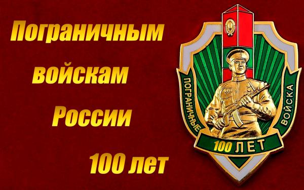 Праздник каждый день - Страница 12 Kartinki24_ru_border_guard_day_07