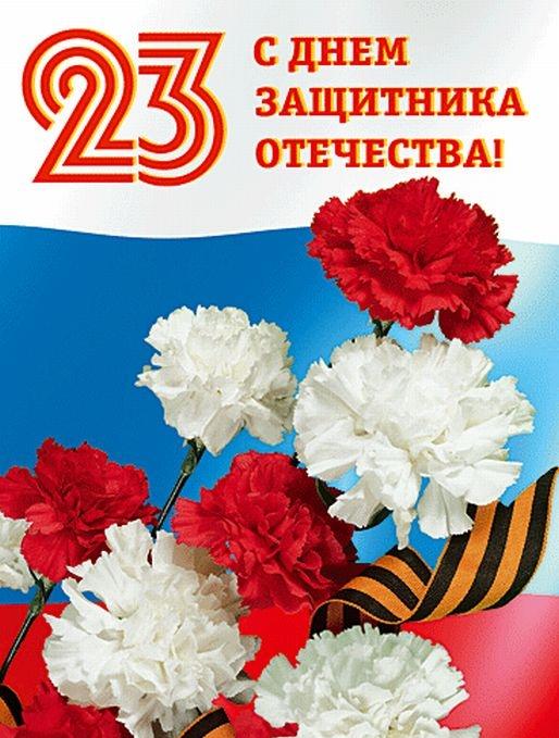 Открытка с Днем защитника Отечества (23 февраля) 66