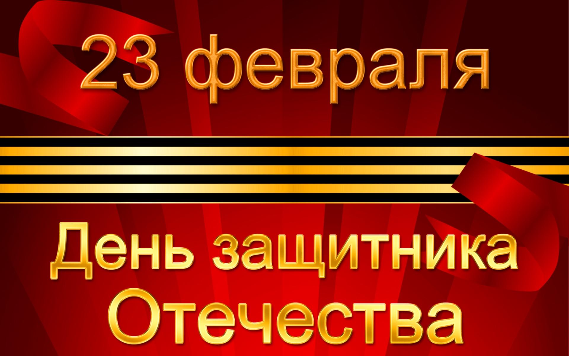 http://www.kartinki24.ru/uploads/gallery/main/204/kartinki24_ru_februaru_23_34.jpg
