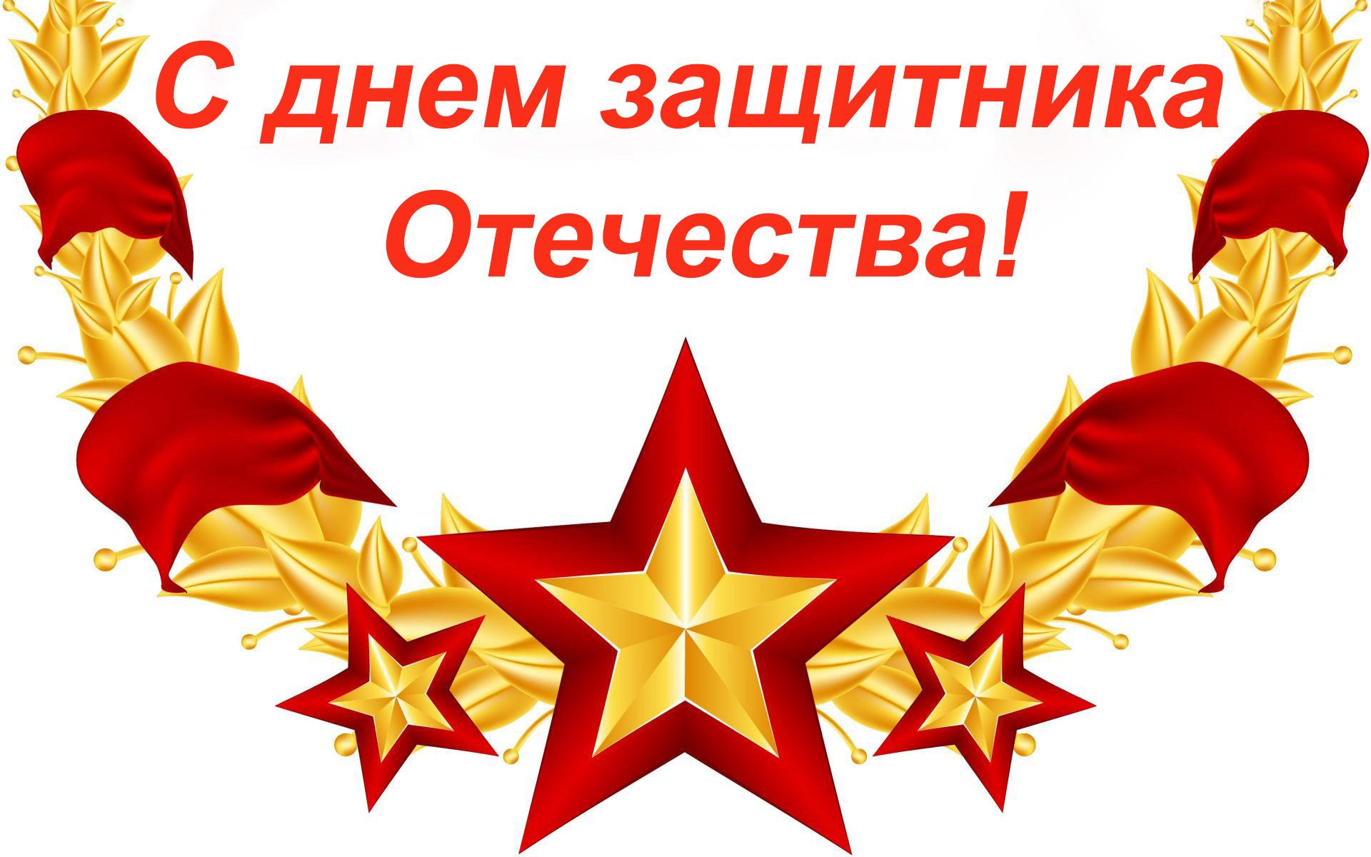 Поздравления с днём защитника отечества оригинальные