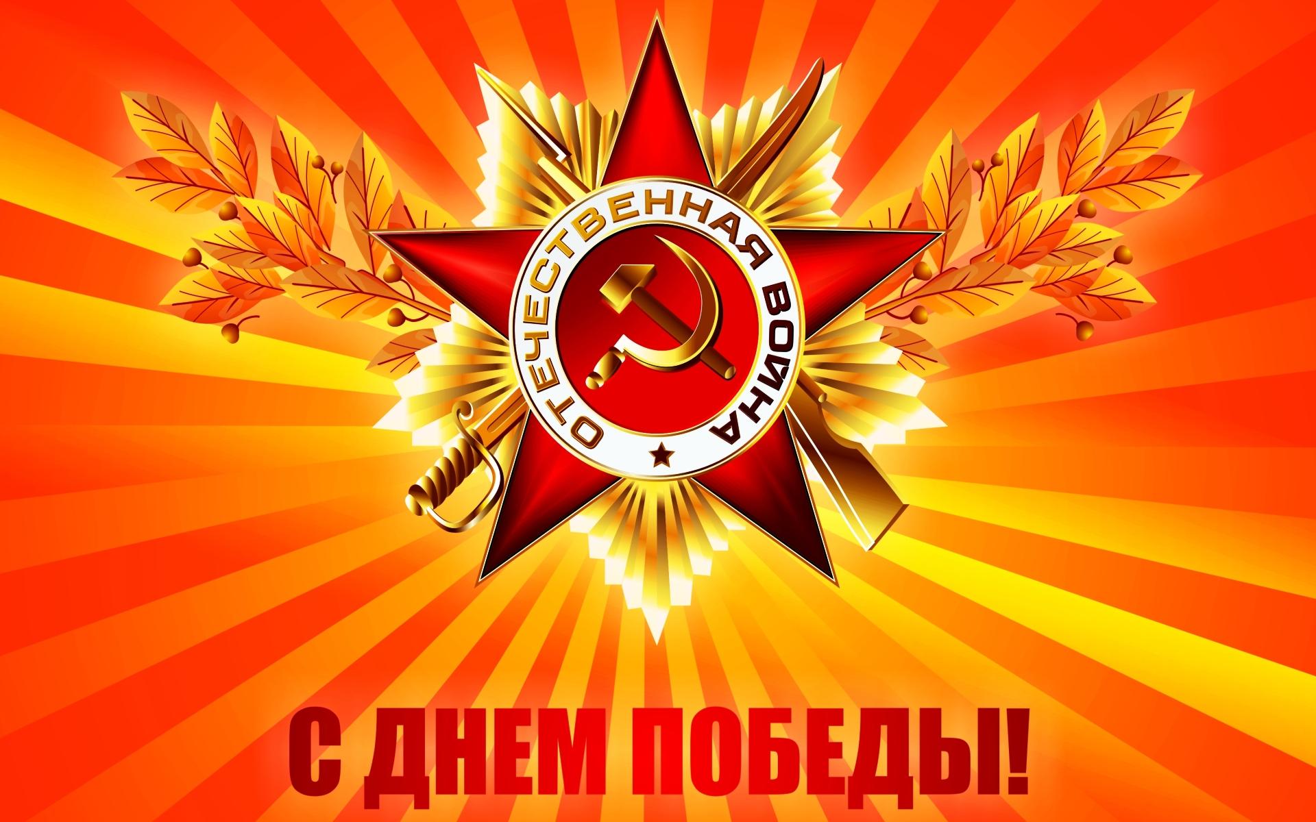 http://www.kartinki24.ru/uploads/gallery/main/260/kartinki24_ru_9th_may_39.jpg
