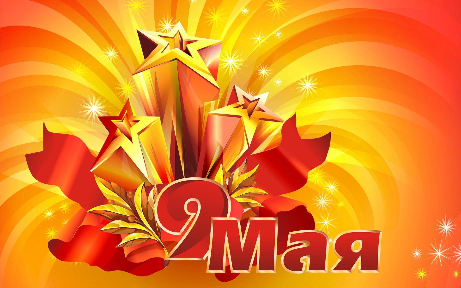 Картинка 9 мая день победы » 9 мая » праздники » картинки 24.