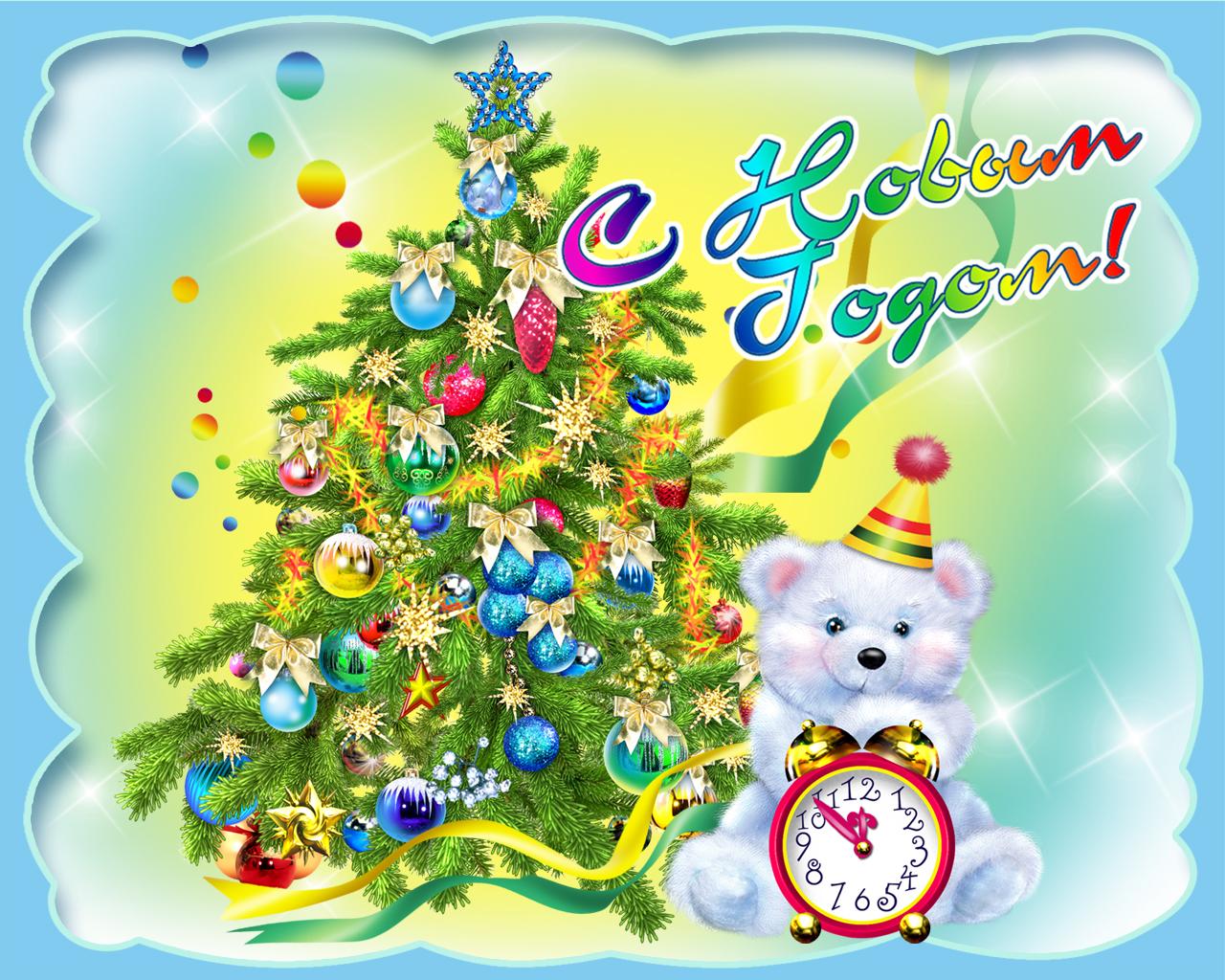 Красивая новогодняя открытка картинка