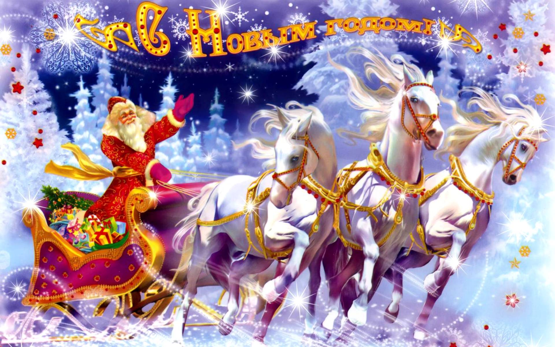 Дед мороз с подарками на открытках