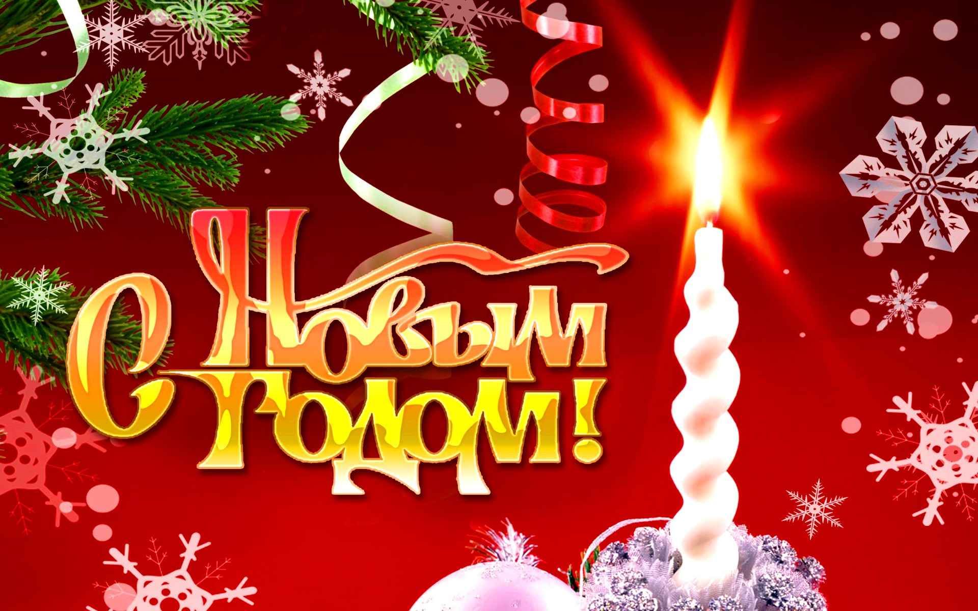 kartinki24_ru_new_year_143.jpg