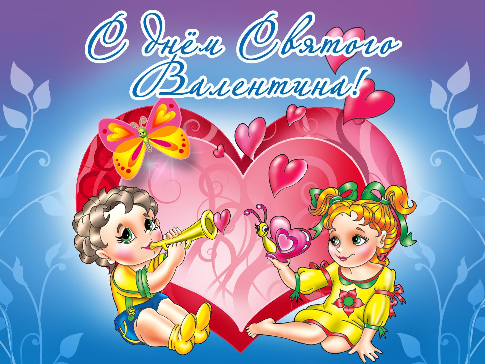 Посмотреть открытки с днем влюбленных