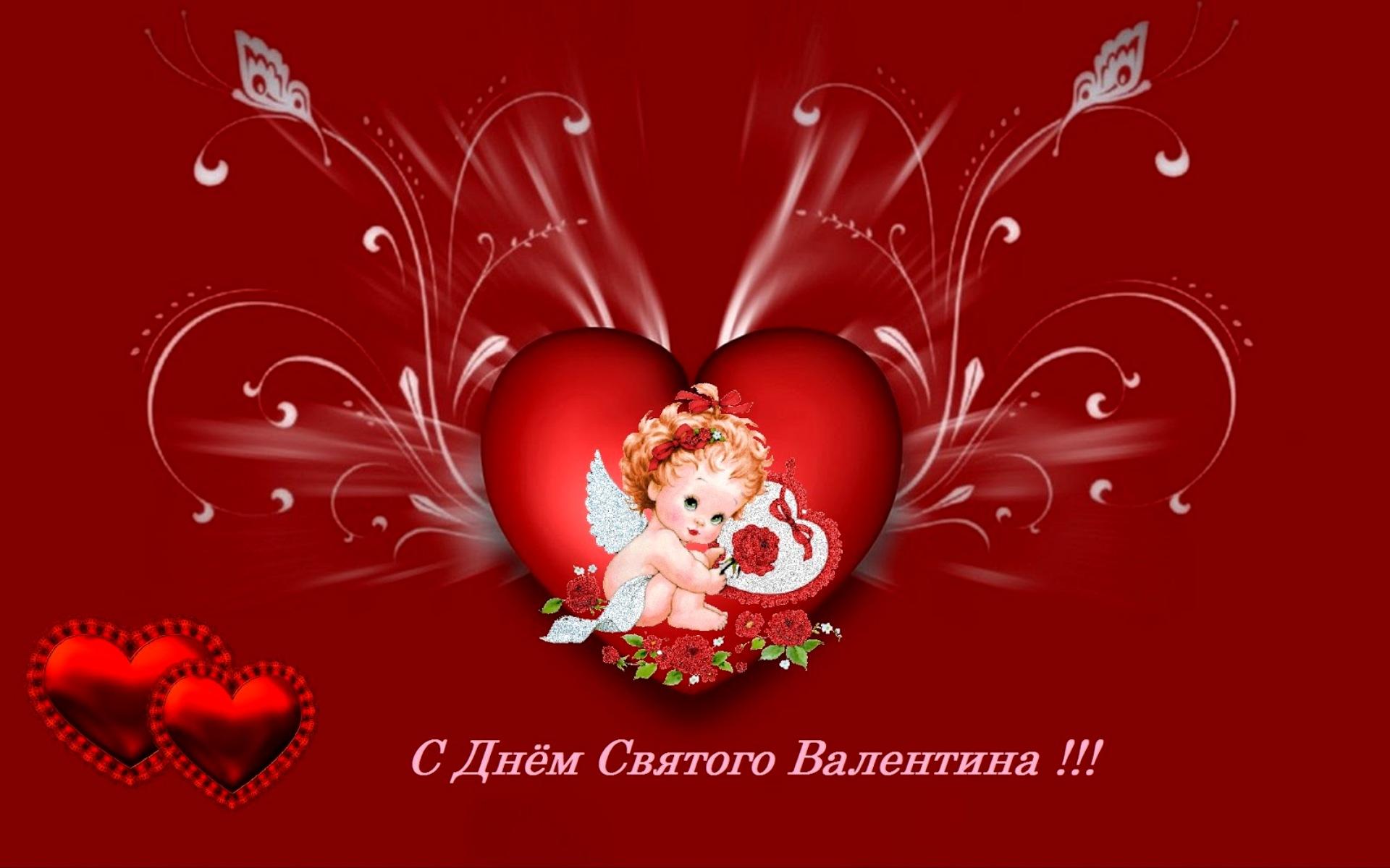 Поздравления с Днем святого Валентина (14 февраля) сборник 64