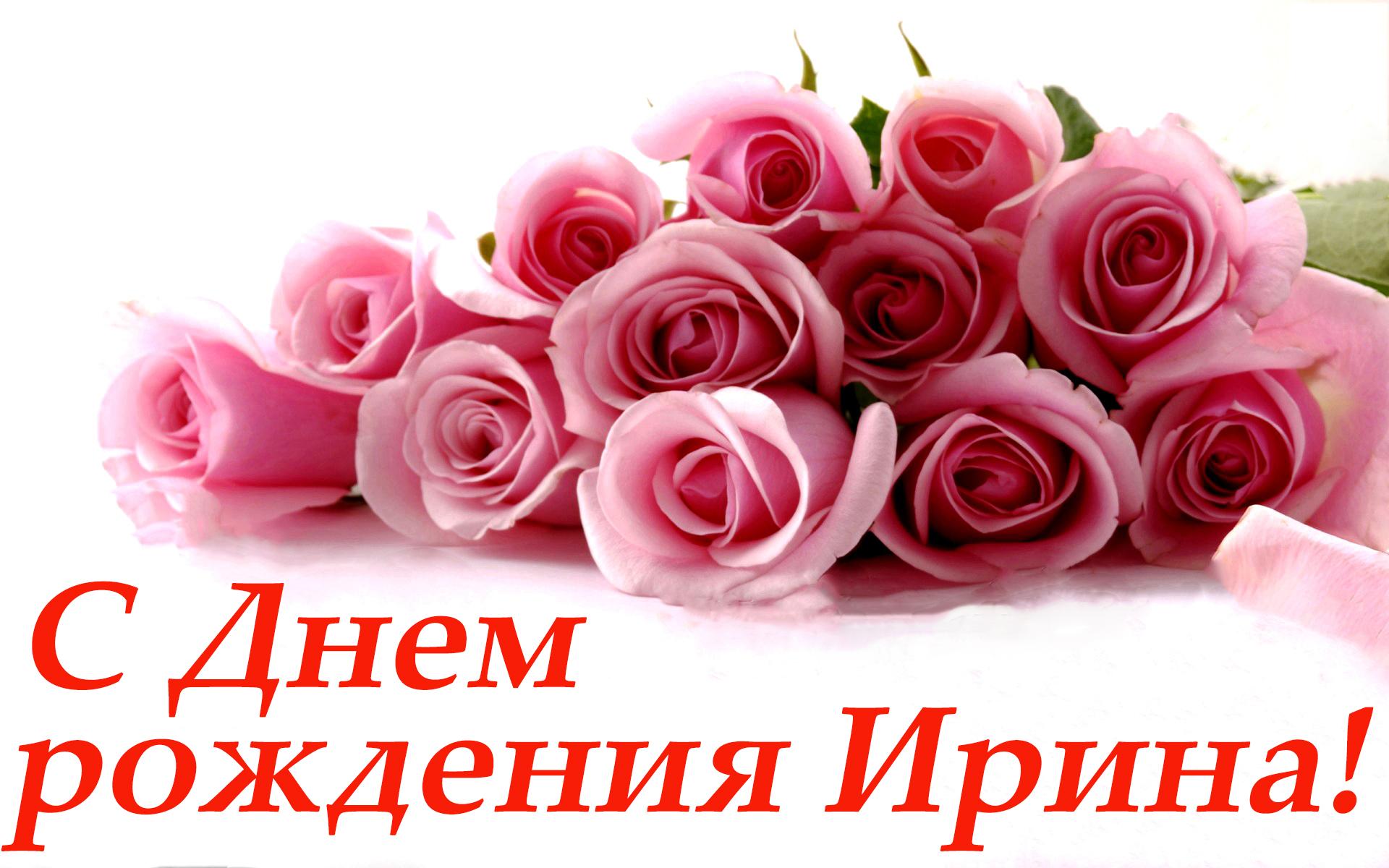 Бесплатные картинки с днем рождения Ирина