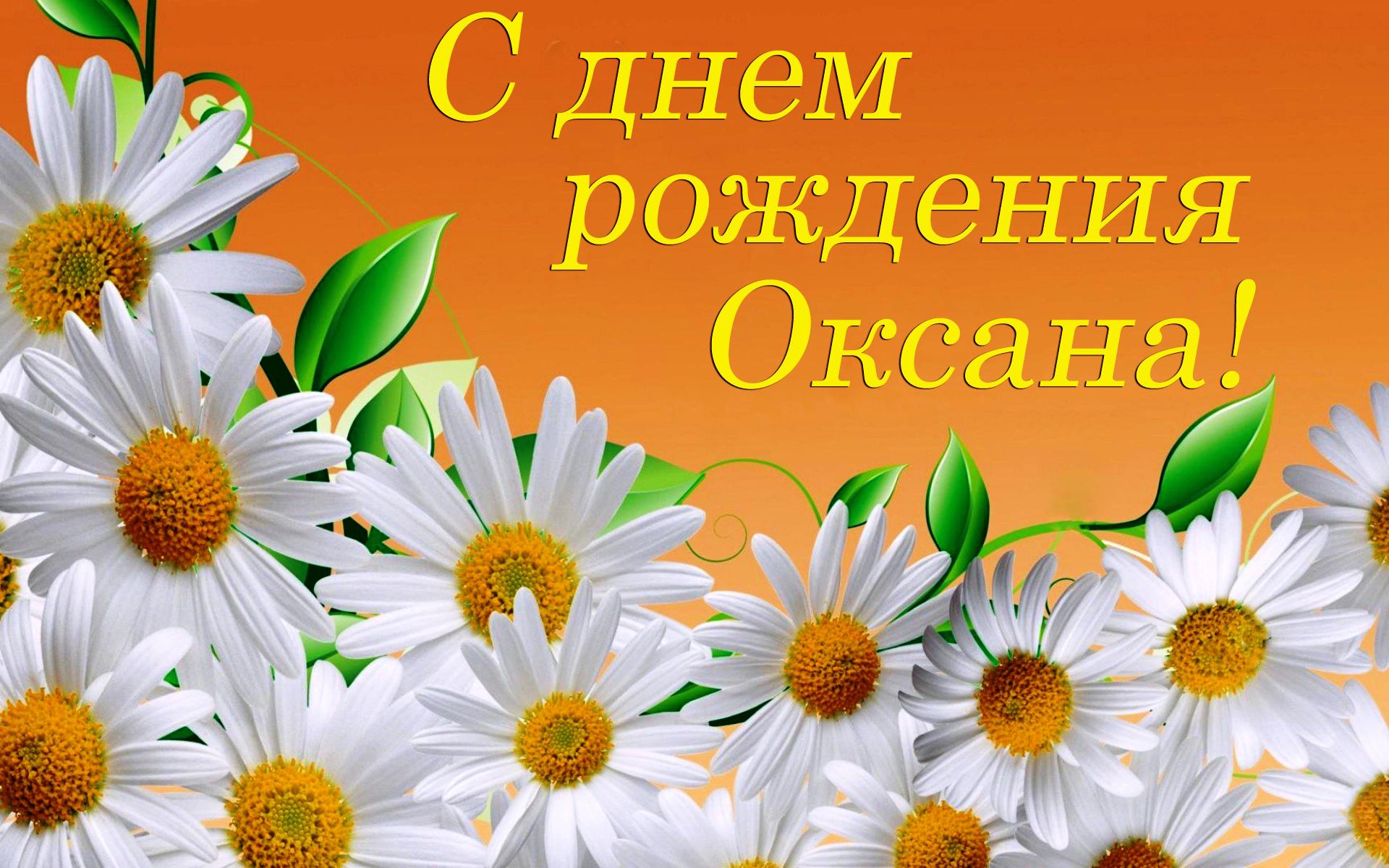 Открытки с днем рождения Оксане, скачать бесплатно 69