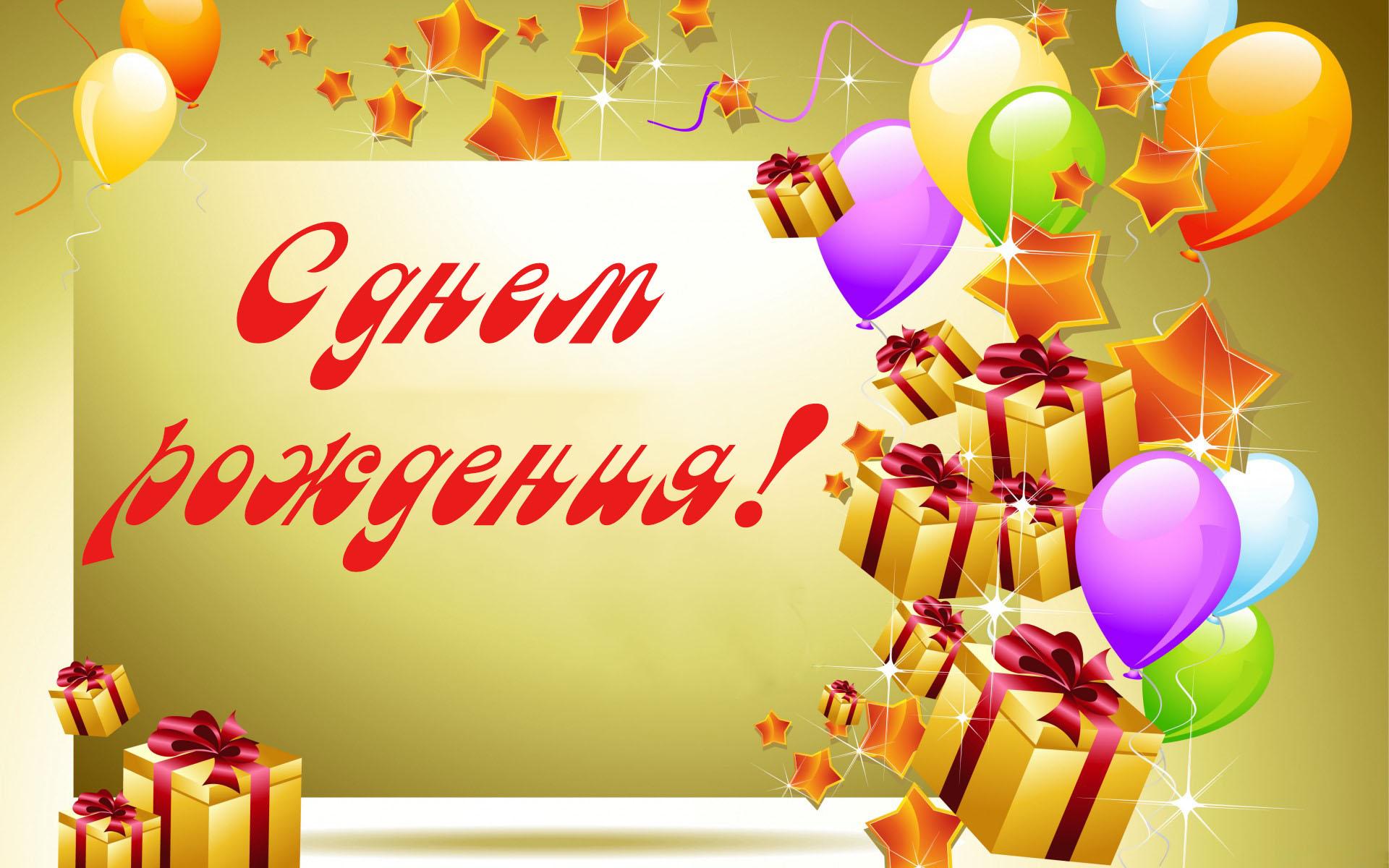 Поздравления мужчине валерию с днем рождения