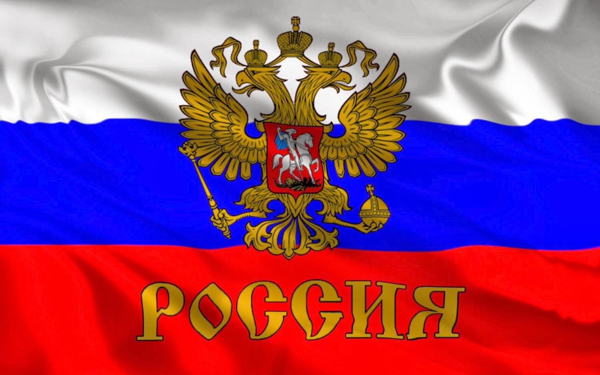 Картинка флаг и герб россии