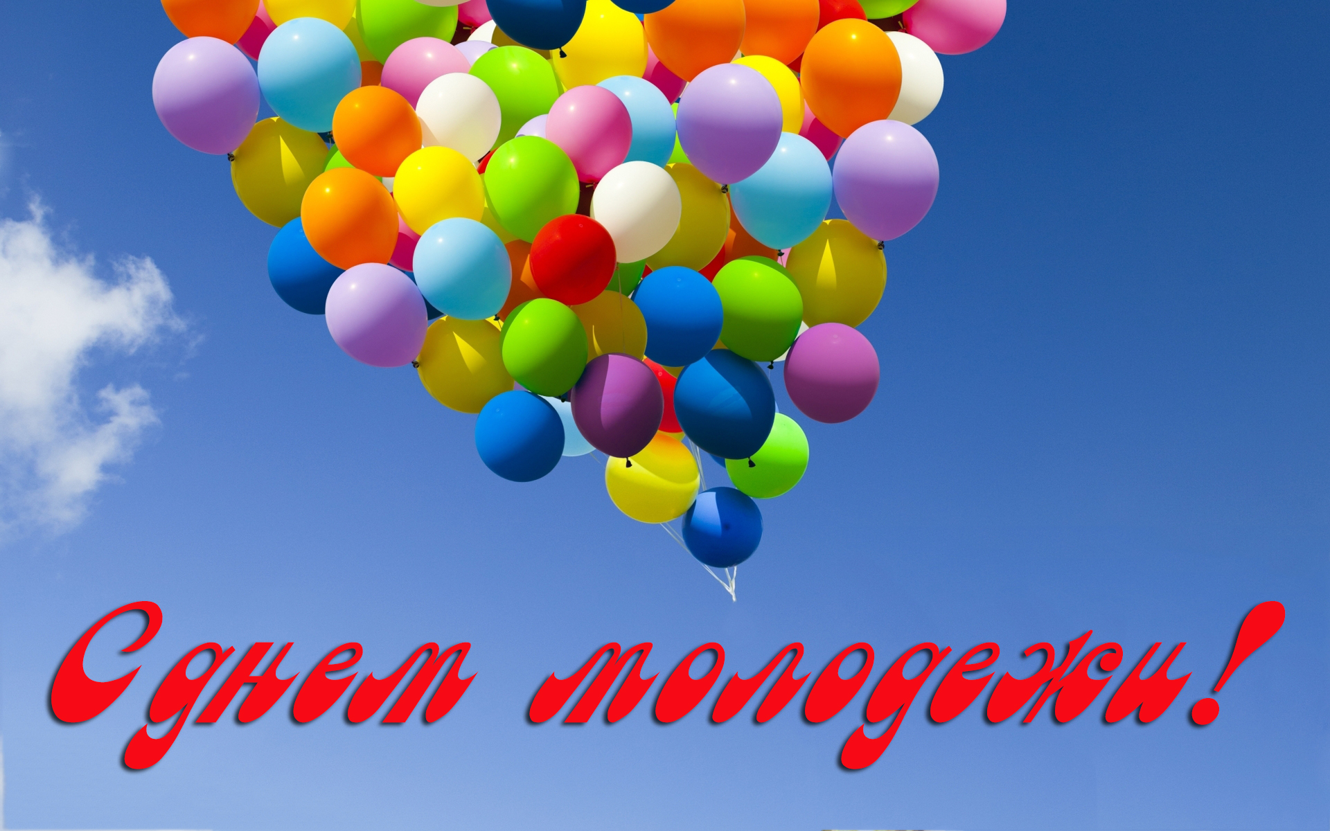 Поздравление с днем молодёжи в прозе фото 734