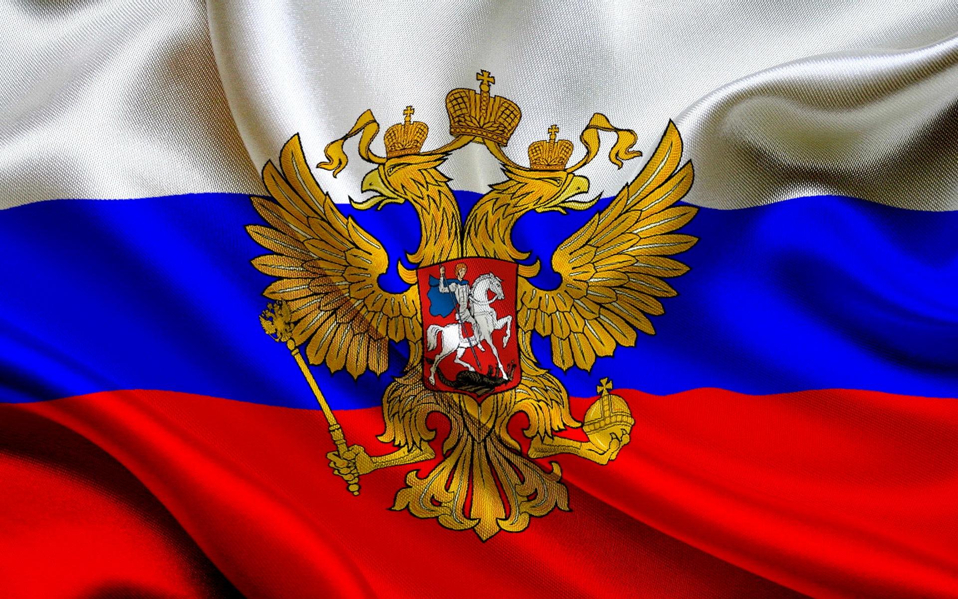 фото флага и герба россии