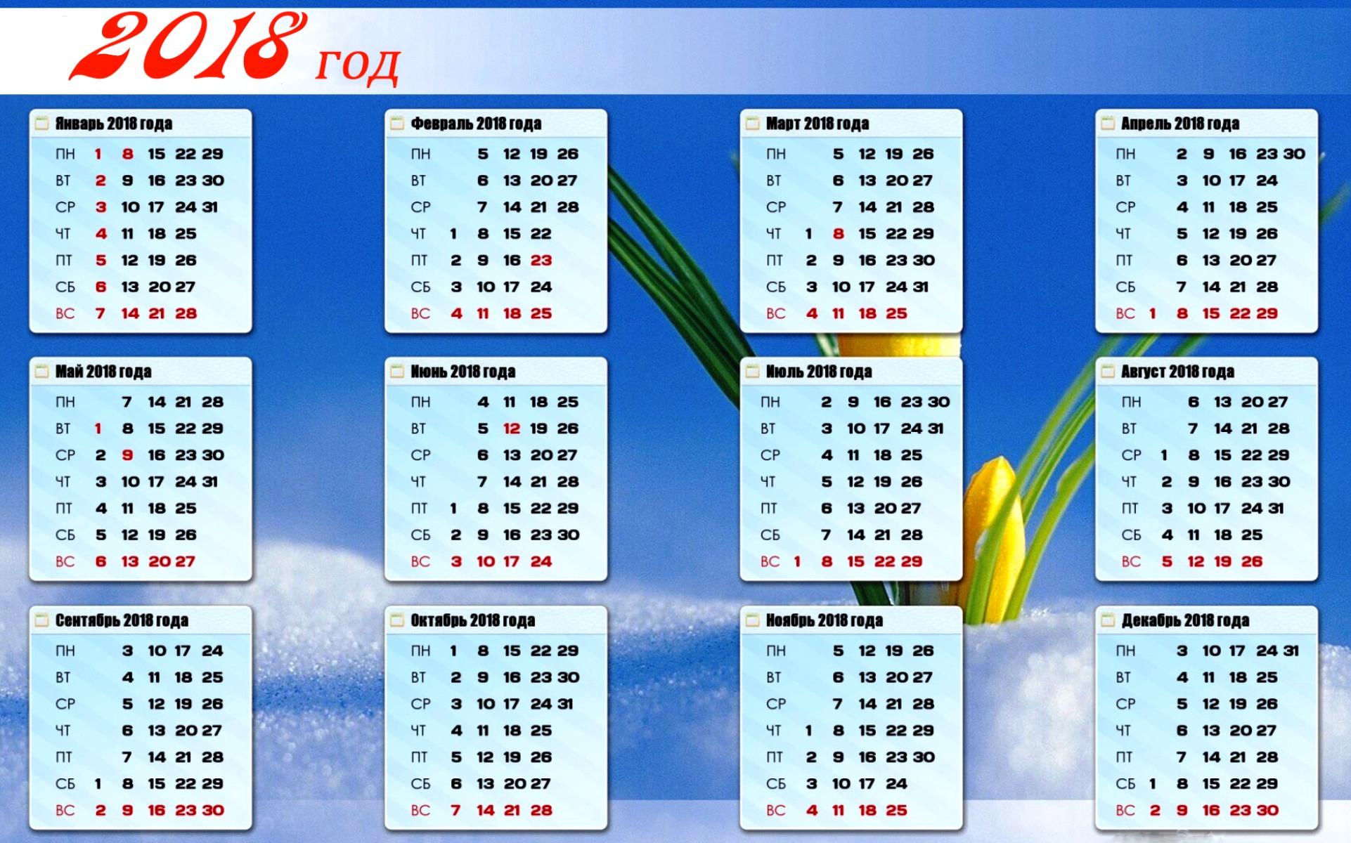 Как сделать календарь на 2018