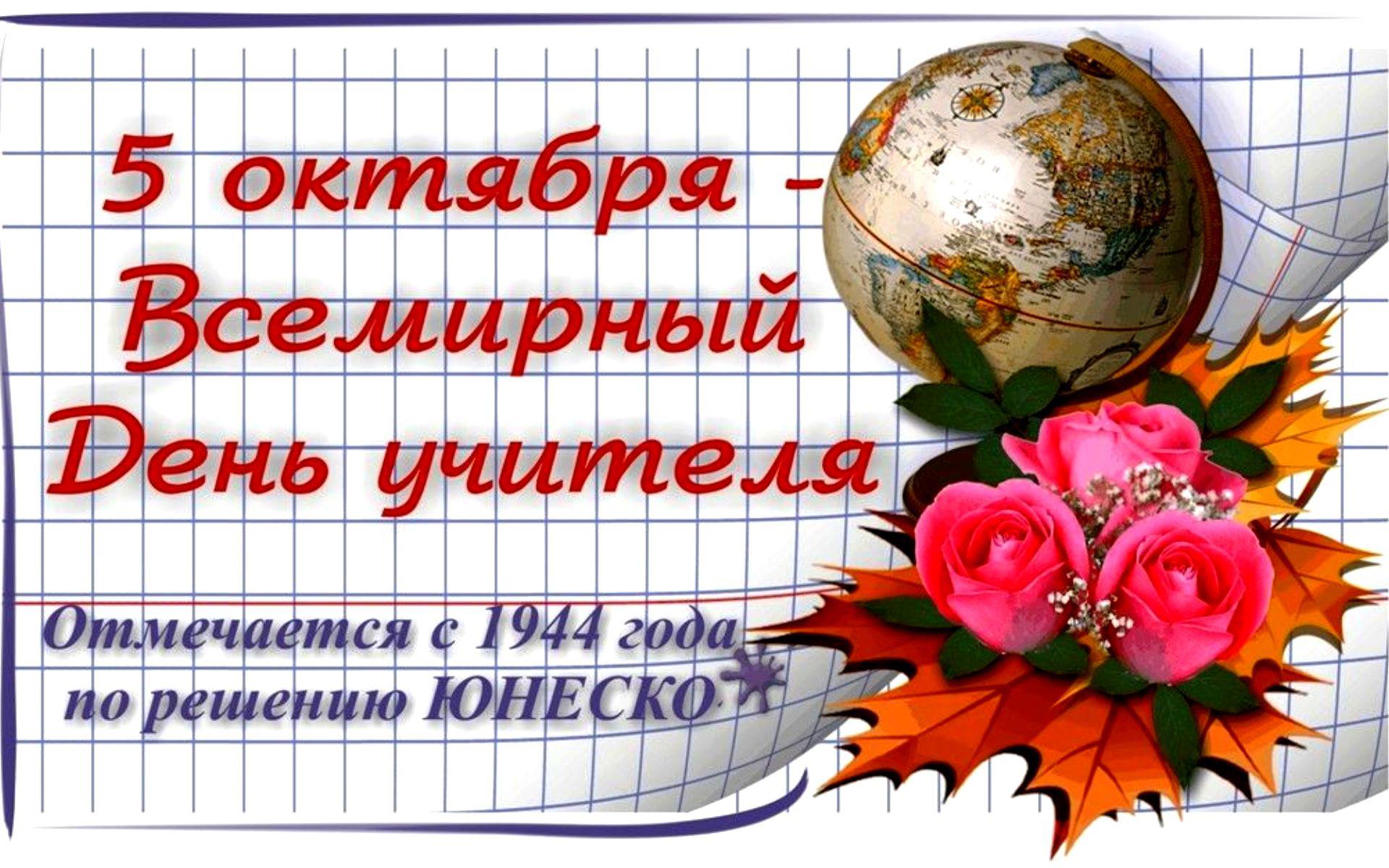 Поздравление со всемирным днём учителя