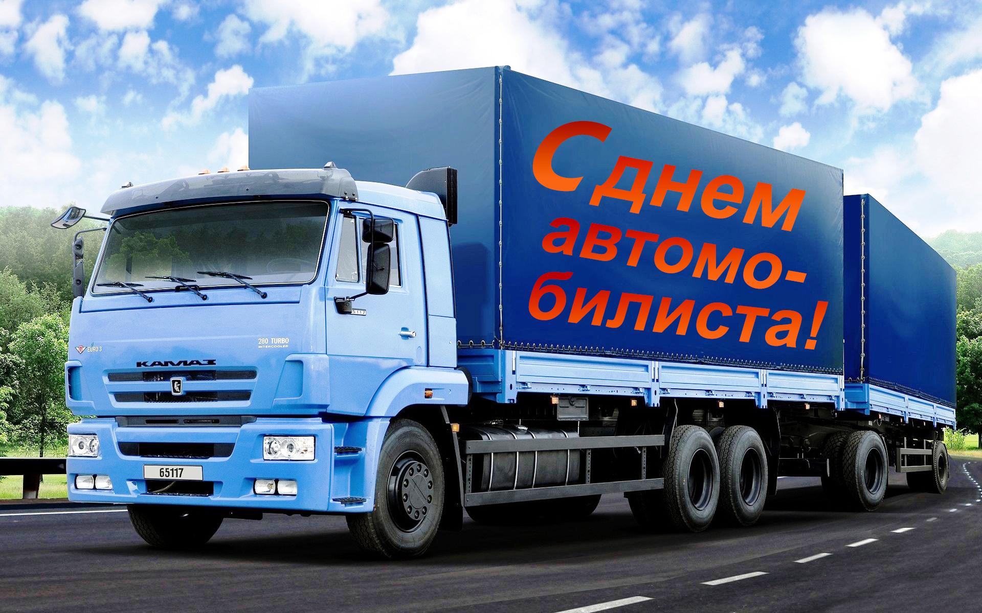 Когда День автомобилиста в России в 2020 году отмечают водители автотранспорта