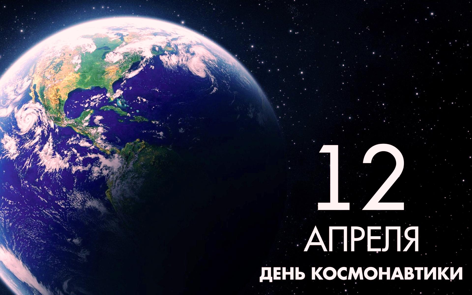 день космонавтики фото