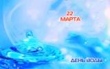 22 марта день воды