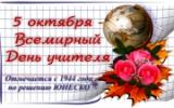 Всемирный праздник День учителя