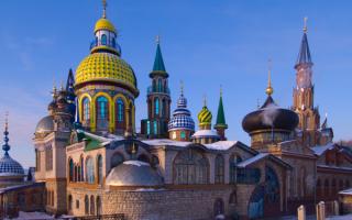 Храм разных религий в Казани