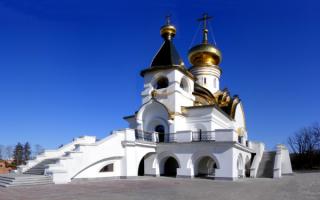 Храм Серафима Саровского в Хабаровске