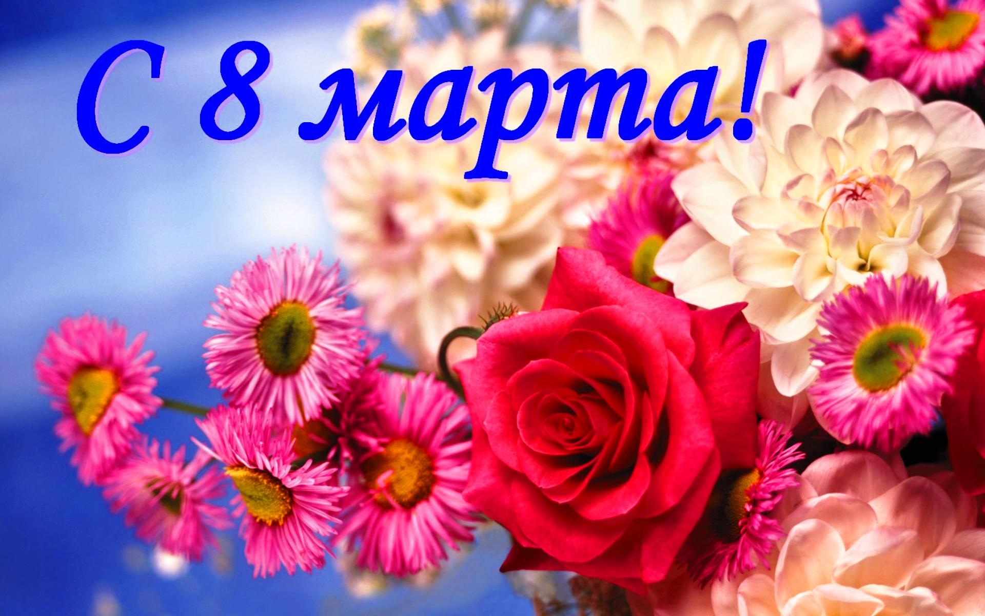 Картинка С 8 марта картинка » 8 марта » Праздники ...