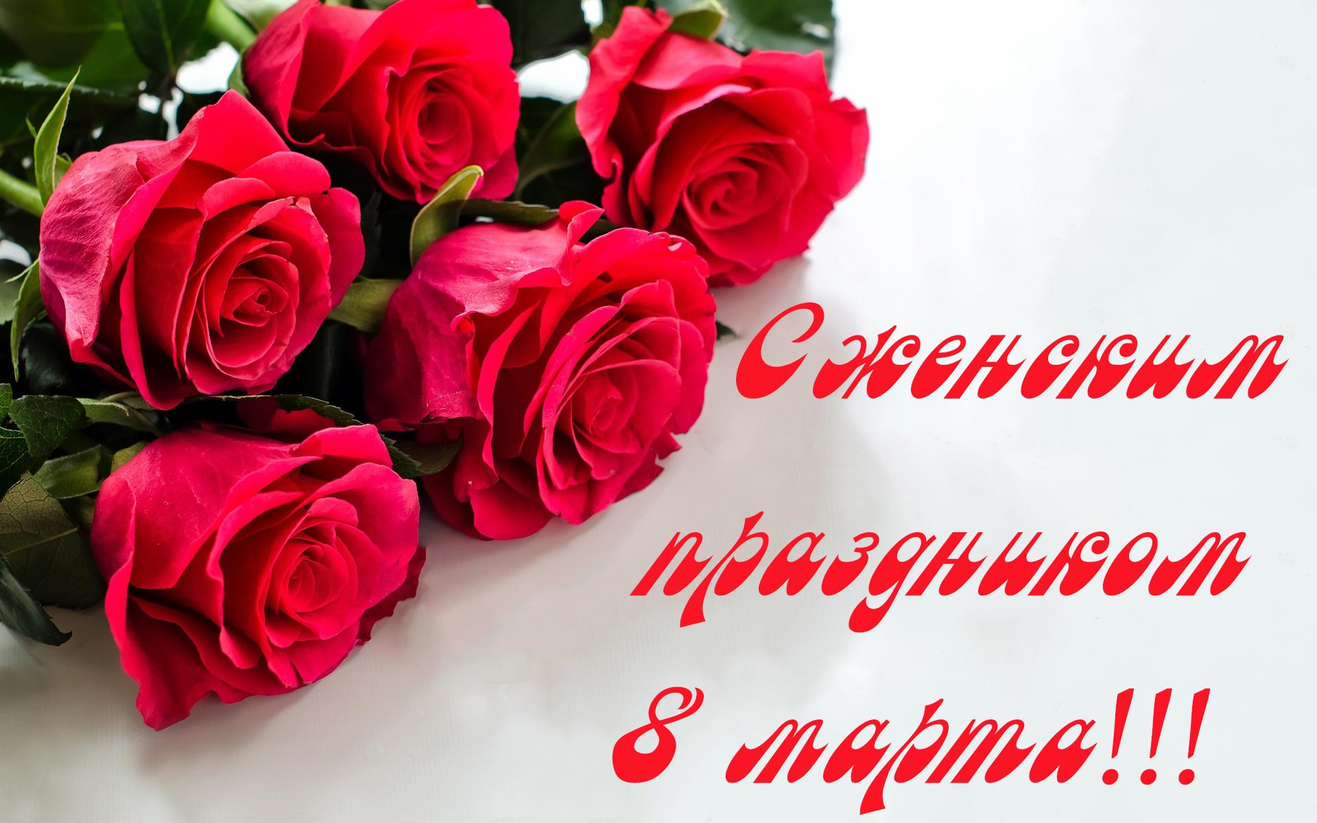 Картинка Открытка с 8 марта » 8 марта » Праздники ...