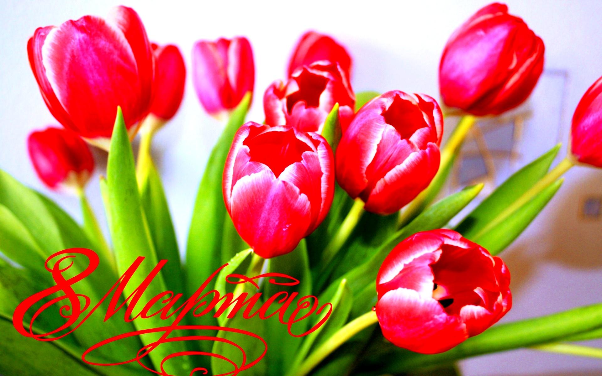 Картинка Праздник 8 марта картинка » 8 марта » Праздники ...