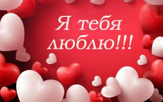 Фраза «Я тебя люблю» на  языках мира+КАКИЕ СЛОВА ПРОИЗНОСИМ,ТО В СВОЮ ЖИЗНЬ И ПРИНОСИМ...